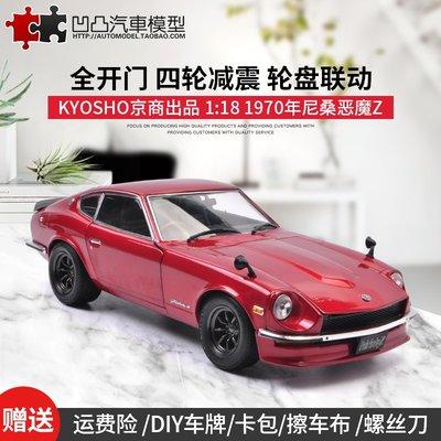汽車模型 定金 日產Fairlady 240Z 惡魔Z 京商原廠1:18海灣午夜仿真合金汽車模型 正能量