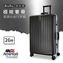 消光黑【American Traveler】柏林系列 – 26吋耐衝擊超輕大容量鋁框行李箱
