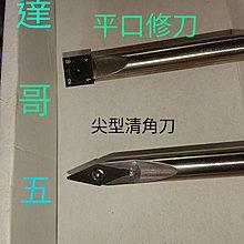 達哥機器 鎢鋼材質WE-CT-4P可替換鎢鋼材質刀片式木工車刀組四支組式/有圓型車刀.四方直角車刀.尖型修角車刀.平弧型修型車刀