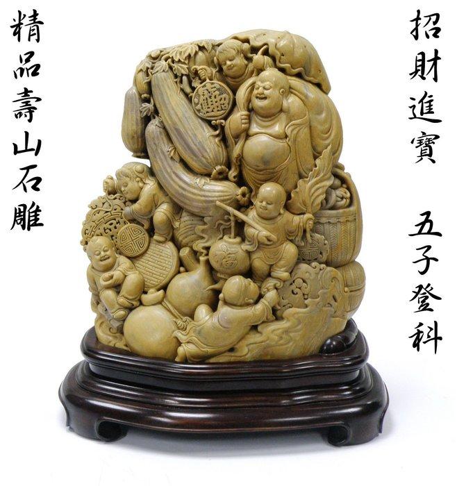 【喬尚拍賣】精品壽山石雕 = 五子登科 = 藏家釋出
