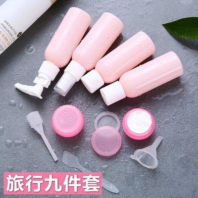 【創意家居 便利生活】化妝品分裝瓶套裝 便攜包旅行套瓶 化妝品空瓶子按壓瓶噴瓶小噴壺