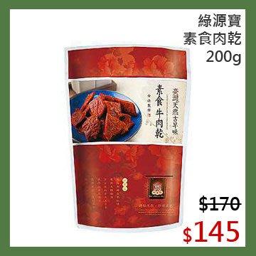 【光合作用】綠源寶 素食肉乾 200g 無農藥、非基改、大豆纖維、大豆蛋白、小麥纖維、台灣天然古早味