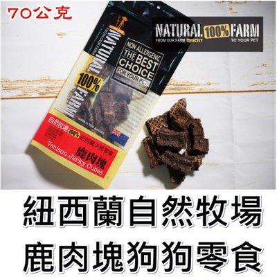 ω毛腸腸ω【 自然牧場 『紐西蘭天然鹿肉塊 』70g / 犬用零食 】