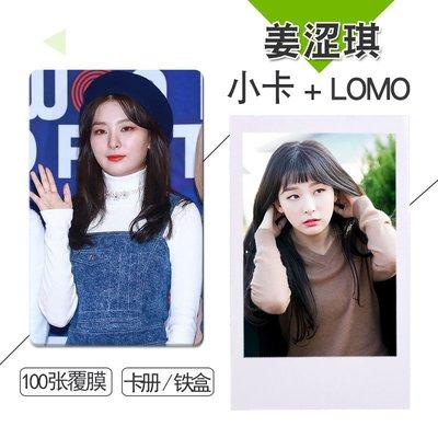 促銷特惠 Red Velvet姜澀琪自制小卡100張不重復周邊3寸寫真lomo拍立得卡冊