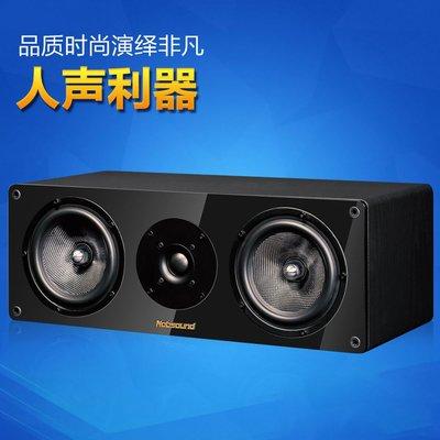 5Cgo【發燒友】Nobsound NS-1900C 品質時尚中置音箱無源音響家庭劇院中置環繞音箱喇叭音樂人聲利器