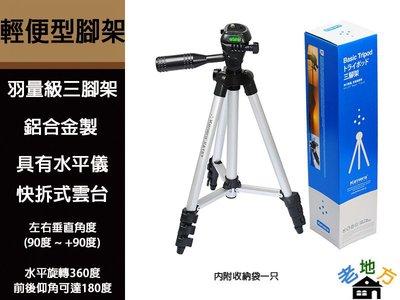 Kamera KA-157 輕便型 三腳架 相機 手機 腳架 105cm 內附 水平儀 快拆雲台 自拍 手機夾 附收納袋 老地方