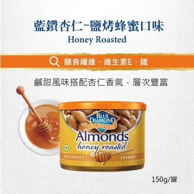 藍鑽杏仁鹽烤蜂蜜口味 150g 5217SHOPPING