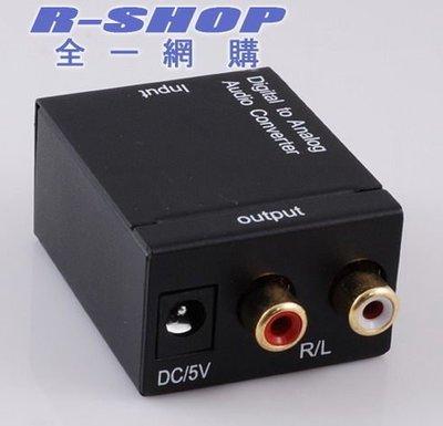電視外接 音響 數位轉類比 光纖轉類比 同軸轉類比 192K 音源轉換器 DAC SPDIF RCA 喇叭 解碼器