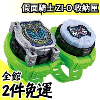 日版 BANDAI 假面騎士 ZI-O 時王 專用 未來騎士手錶收納匣【水貨碼頭】