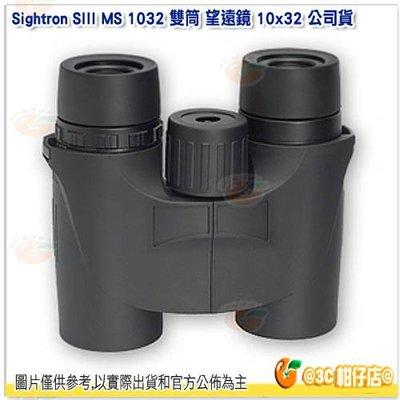 @3C 柑仔店@ Sightron SIII MS 1032 雙筒望遠鏡 10x32 公司貨 屋脊式 完全防水 多層鍍膜