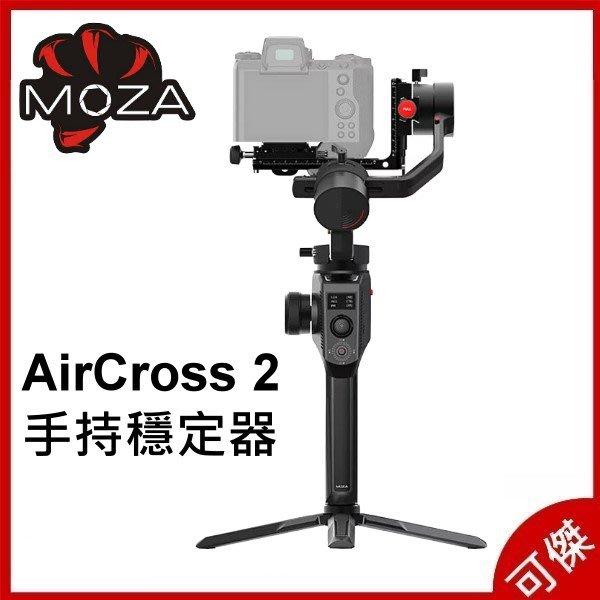 MOZA AirCross 2手持穩定器 3.2kg載重 (標準版) 穩定器 三軸穩定器 手持雲台 立福公司貨