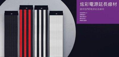 光華CUMA散熱精品*Coolermaster 炫彩電源延長線材 30公分長 16AWG 4種顏色可選~現貨