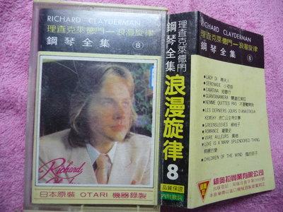 [原版卡帶]   理查克萊德門--浪漫旋律  8