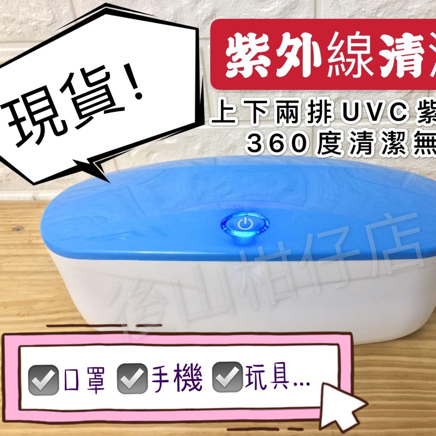 紫外線消毒清潔盒(超商取貨免運~還送35ml酒精噴霧)USB供電 方便攜帶 可放口罩 手機