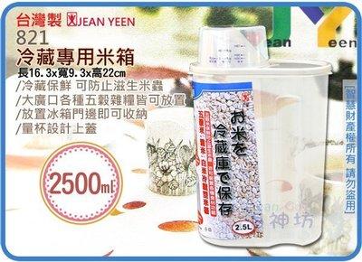 =海神坊=台灣製 821 冷藏專用米箱 置物桶 整理桶 透明米桶 儲米桶 保鮮桶 收納桶 2.5L 36入3850元免運 台南市