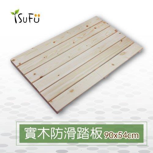 【舒福家居】實木浴室防滑踏板 90X54cm 防滑/隔水/阻隔冰冷地磚/淋浴房專用實木踏板
