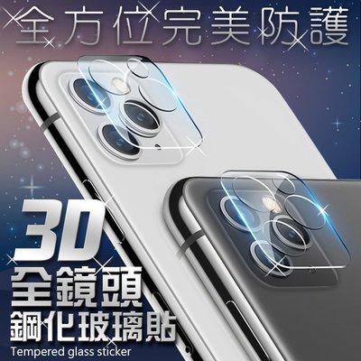 高硬度全透明! Phone11 3D 立體全包鏡頭玻璃貼 鏡頭貼 鏡頭框 鏡頭保護貼 一體成形 11Pro Max