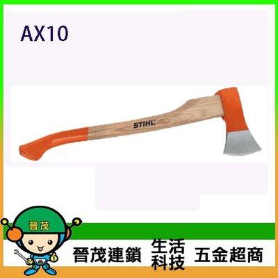 [晉茂五金] Stihl Cleaving axe  AX10 斧頭 另有多類型電動工具 請先詢問庫存