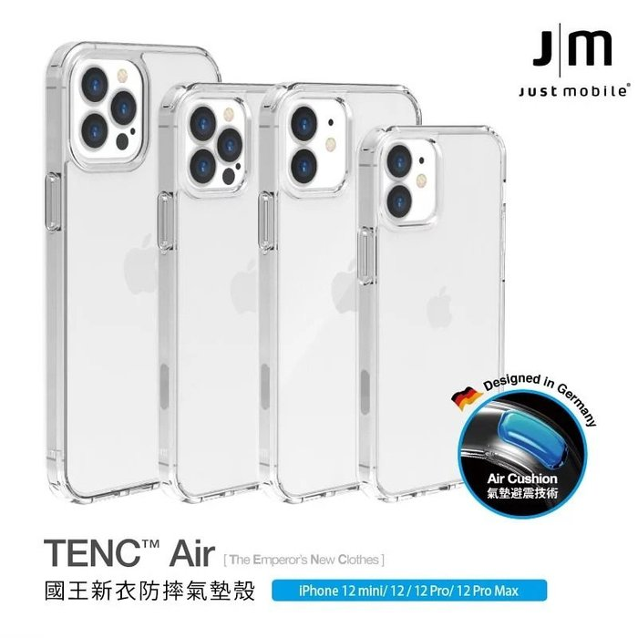 Just Mobile iPhone 12 mini Pro Max 6.1 5.4 國王新衣氣墊抗摔透明保護殼 喵之隅