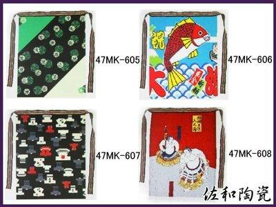 ~佐和陶瓷餐具~【47MK-605-608圍裙】圍裙