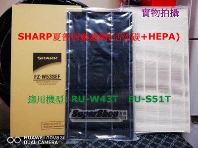 ☎『夏普原廠(活性碳+HEPA濾網)』SHARP【FZ-W53SEF】夏普清淨機專用~適用機型 : FU-W43T,FU-S51T