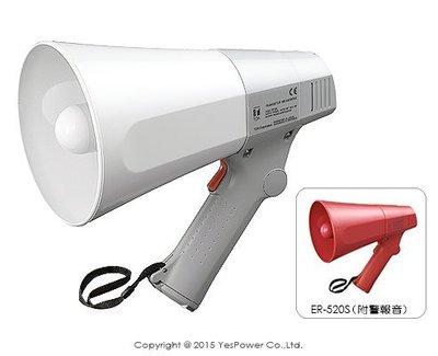 ER-520S TOA 10W手握式喊話器/大聲公/附警報音/輕巧耐用/電池不附請自備/悅適影音
