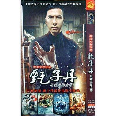 甄子丹電影合集4DVD碟片光盤 含葉問 畫皮 錦衣衛 英雄等32部作品歡 精美盒裝