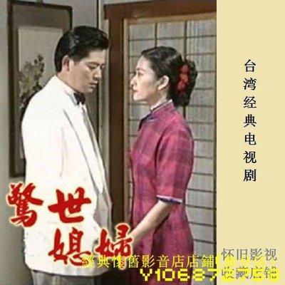 9DVD華視劇1987國語版【 世間媳婦第一部心蓮】蕭大陸 張玉嬿