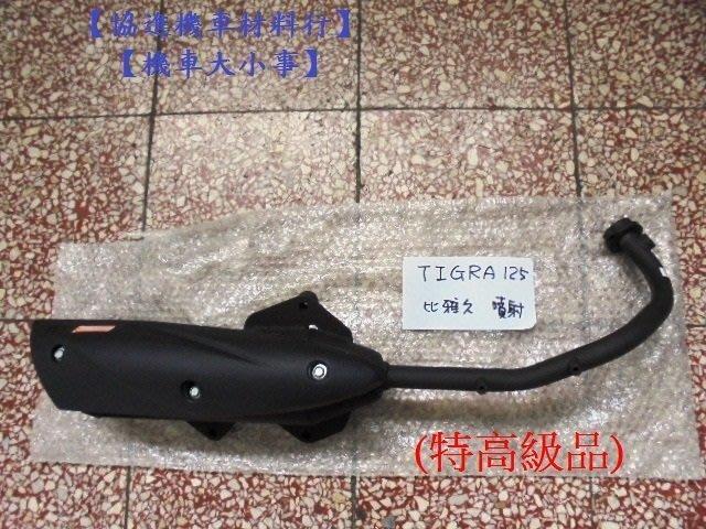 【究機車】比雅久 PGO 彪琥.彪虎 TIGRA 125/150【五期 噴射-含氧 排氣管】水冷車.大悍.大駻.恰吉