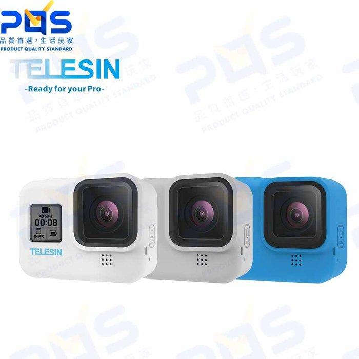 TELESIN GoPro Hero8 矽膠保護套 運動相機保護套 白 灰 藍 台南PQS