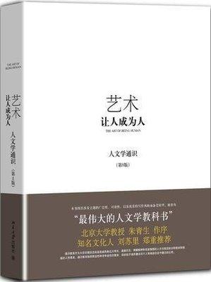 簡體書B城堡 藝術︰讓人成為人(第8版) 作者: (美)加納羅 出版社:北京大學出版社(封面隨機)  9787301162903