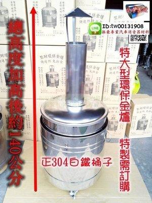 金爐 1尺8特大 304白鐵 環保金爐 工廠直營 專利 聚財  桶身無洞孔 紙灰不落地 特大型需定製 料號M55