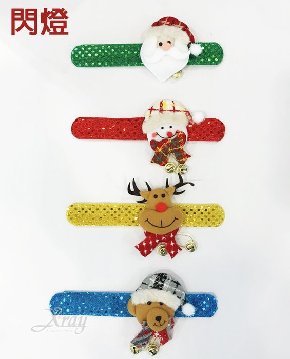 X射線【X456176】灰彩閃燈聖誕啪啪圈(4款隨機出貨,不挑款),聖誕節/交換禮物/掛飾/裝飾/DIY/材料包/徽章/