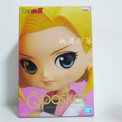 *玩具部落*七龍珠 Z Q posket 景品代理人造人18號 B款特價451元