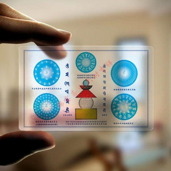 殊勝咒輪集一切如來心透明PVC新款卡片 平安護身符 新佛教用品佛卡結緣9068J10