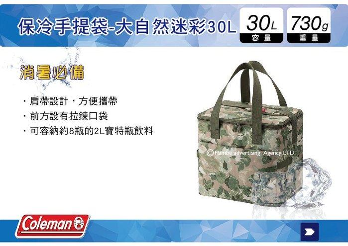 ||MyRack|| COLEMAN CM-35104 30L保冷手提袋-大自然迷彩 保冰提袋 保冷 保冰袋