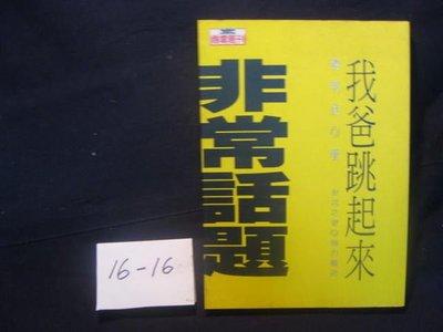 【愛悅二手書坊 16-16】非常話題‧我爸跳起來 黎明柔 著 商周出版