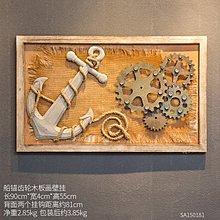 美式木質裝飾畫加勒比海盜船錨船舵掛畫麻布鐵藝立體酒吧餐廳牆畫(2款可選)