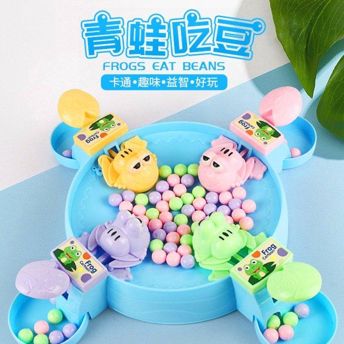 桌遊款 大全配 青蛙吃豆-四人款 (含56顆豆) 遊戲機 青蛙吃豆豆 貪吃青蛙 青蛙搶珠 青蛙搶豆 親子互動 益智玩具