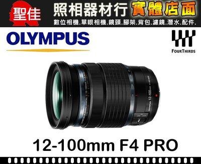 【公司貨】OLYMPUS M.ZUIKO DIGITAL ED 12-100mm F4 PRO 送2千元禮券1/2止