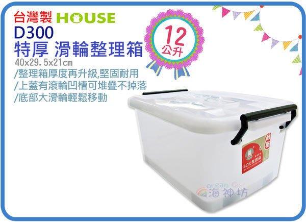 =海神坊=台灣製 D300 滑輪整理箱 加厚型置物箱 掀蓋式收納箱 分類箱 置物箱 附蓋 12L 10入950元免運