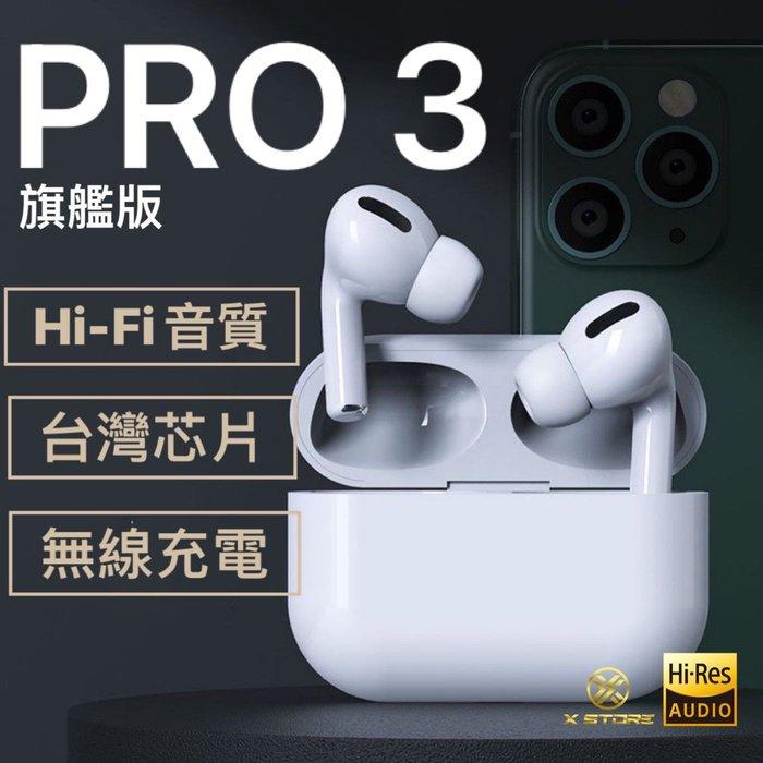 【旗艦版】PRO 3 藍芽耳機 Hi-Fi 高音質 非蘋果三代 AirPods Pro 同款 i6/7/8/X/11 12 Pro 安卓/三星 無線充電台灣芯片