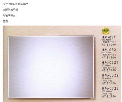華冠 HM-031防霧化妝鏡(浴鏡、防蝕明鏡、除霧鏡) 華冠牌化妝鏡另有 HM-777 防霧化妝鏡