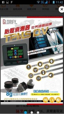 茶壺小舖 Glorify TPMS PRO (T205) 車載直視型無線胎壓監測系統 台製精品兩年保固