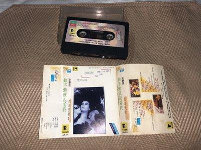 【李歐的音樂】芮河唱片1990年代中翻英 西洋民歌1 動不動就說愛我 愛你一萬年 神通情人夢  錄音帶 下標=結標