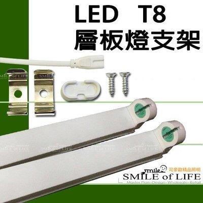 T8專用燈座/CNS認證 LED層板燈 LED鋁支架2尺60CM 連續串接 簡單安裝 ☆司麥歐LED精品照明