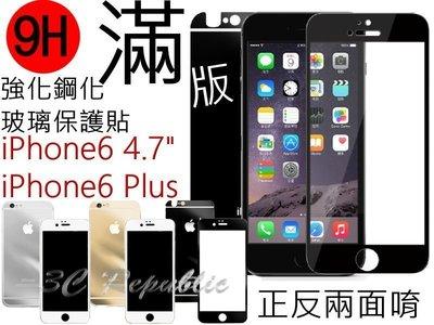 出清 iPhone 6 4.7吋 iPhone6 Plus 全螢幕 前後 滿版 9H 強化玻璃 鋼化 保護貼 兩片