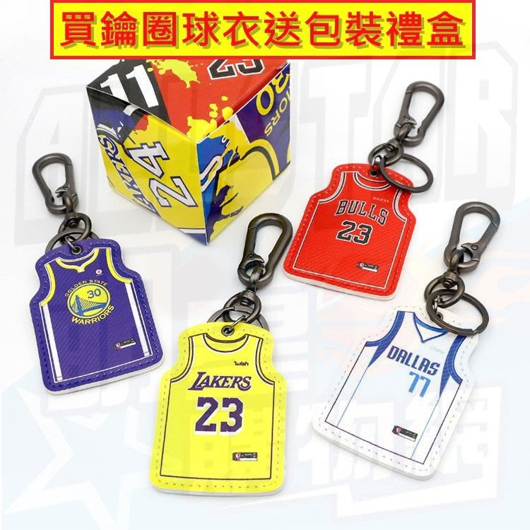 NBA 明星球員 球衣 禮物 吊飾 鑰匙圈 卡特 kobe curry Doncic James Wade Harden