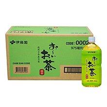 (漾霓)-代購~ Ito-En 伊藤園 綠茶 975 毫升 X 12瓶-109252 (代購商品 下標詢問現貨)