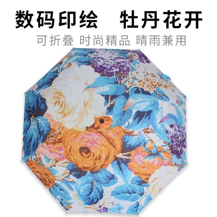 奇奇店-綻放的花朵漂亮大牡丹三節超輕折疊雨傘防紫外線晴雨傘女士洋傘#加固 #小清新 #晴雨兩用